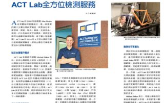 ACT Lab opening location in Taiwan